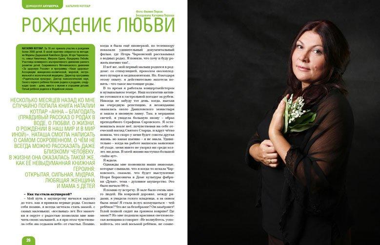 журнал Домашний ребенок» №3, Весна