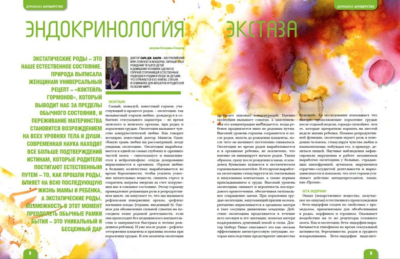 журнал «Домашний ребенок» №1