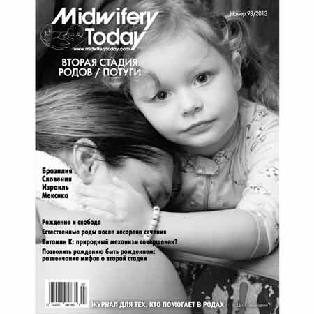 Вторая стадия родов. Потуги. Midwifery Today