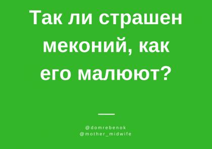 меконий