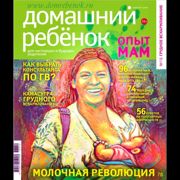 журнал Грудное вскармливание