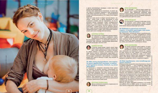 журнал «Домашний ребенок» №16, Грудное вскармливание