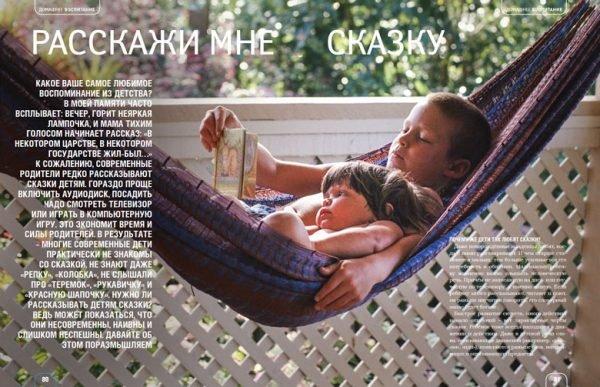 журнал домашний ребенок