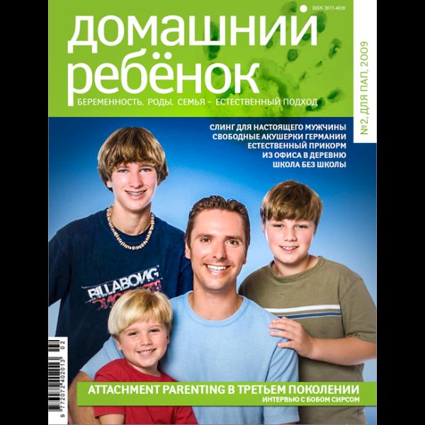 журнал для пап