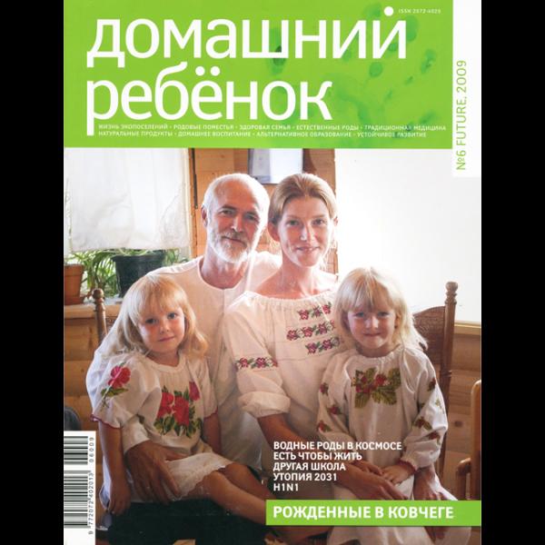журнал «Домашний ребенок»