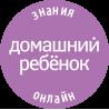 «Домашний ребенок»: курсы и семинары онлайн