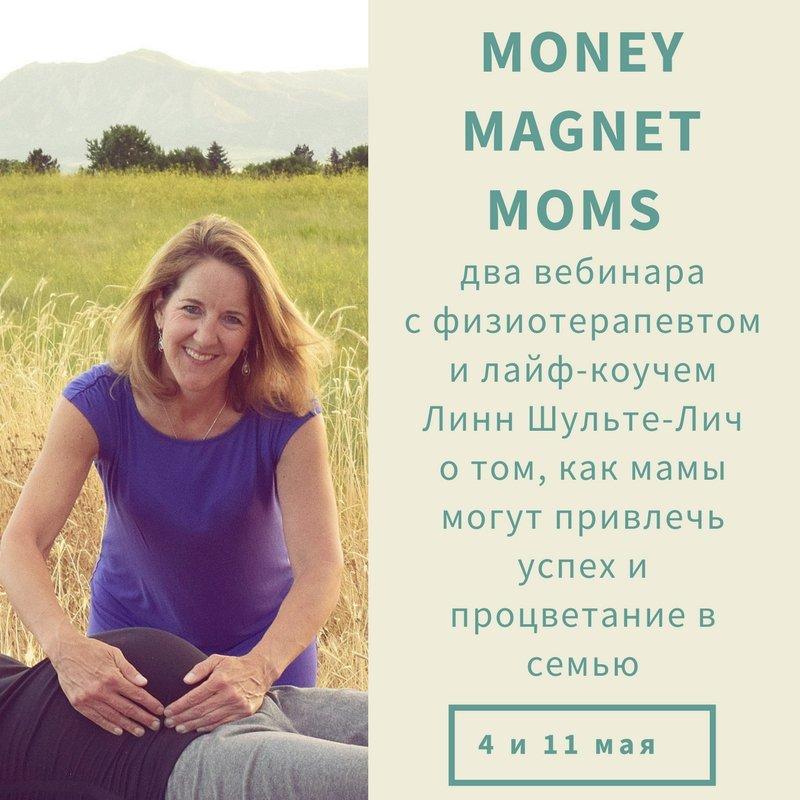 MONEY MAGNET MOMS («Мамы, обреченные на успех в бизнесе»)