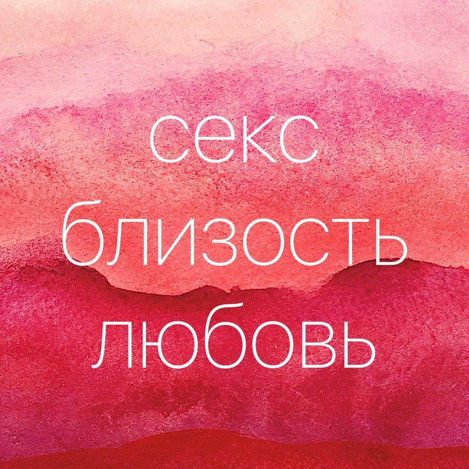 Секс. Близость. Любовь. — цикл онлайн-встреч